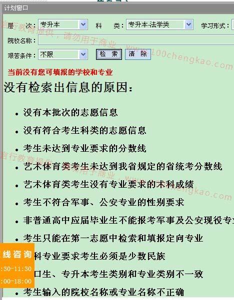 河南成人高考填报志愿检索不到学校专业问题示意图.jpg