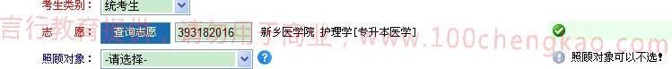 河南成人高考填报志愿成功页面示意图