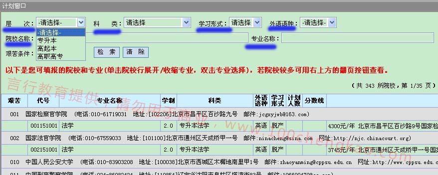 河南成人高考志愿填报招生计划选择页面示意图