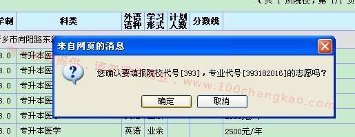 河南成人高考志愿填报确认页面示意图