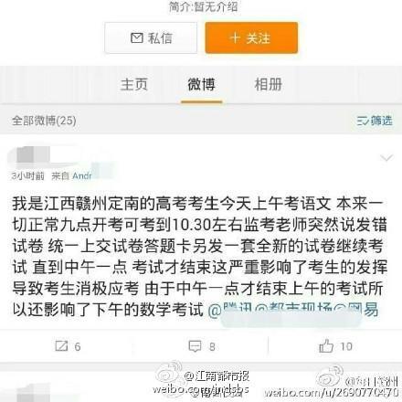 微博网友爆料关于江西定南县高考发错试卷事件-2.jpg