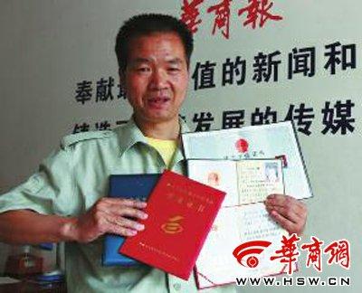李乃生老师获得的学历证书毕业文凭.jpg