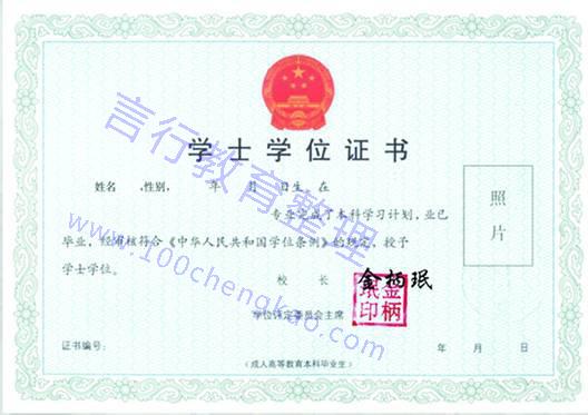 延边大学成人高考继续教育学位证样本.jpg