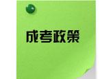 河南成人教育加强招生管理 违规严重将暂停招生资格