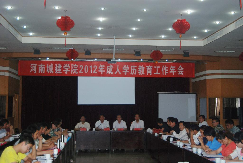 河南城建学院成人教育学院2015招生工作会议顺利召开