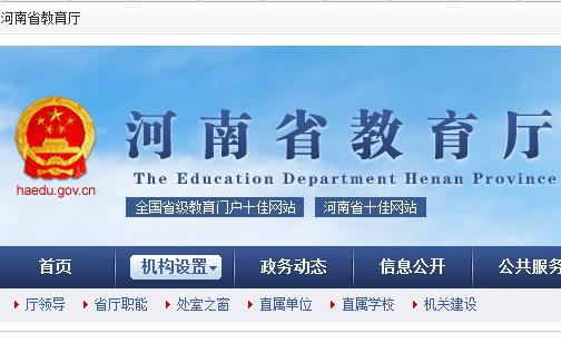 河南省教育厅开展高校成人教育校外教学点清理整顿公告