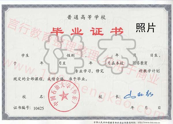 河南成人高考毕业证成考生不得不知道的3个小常识