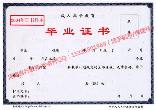 河南成人高考毕业证书样本.jpg