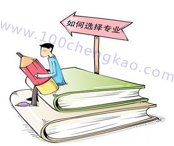 河南成人高考专业选择技巧:兴趣决定爱好 性格决定专业【上】