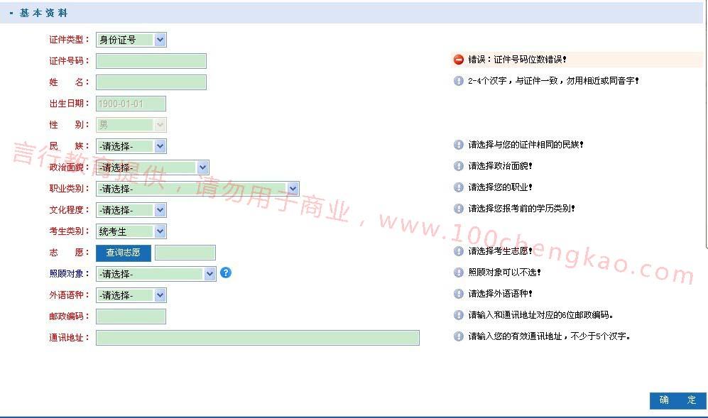河南成人高考考生个人基本资料填写示意图.jpg