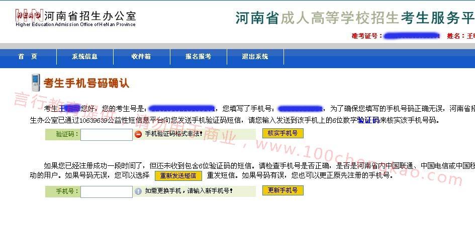 河南成人高考考生手机号码确认步骤示意图.jpg