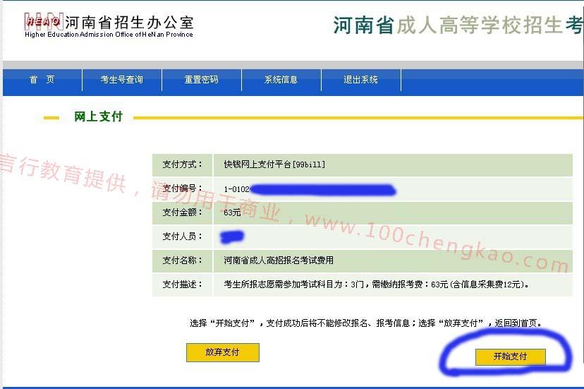 河南成人高考报名费网上支付流程示意图.jpg
