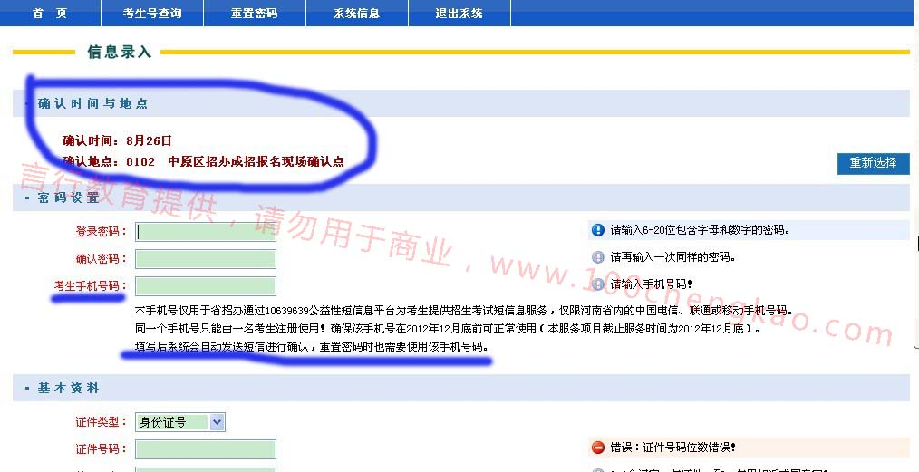 河南成人高考考生手机号码填写示意图.jpg