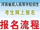 河南成人高考网上报名流程汇总(6大步骤图文详解)