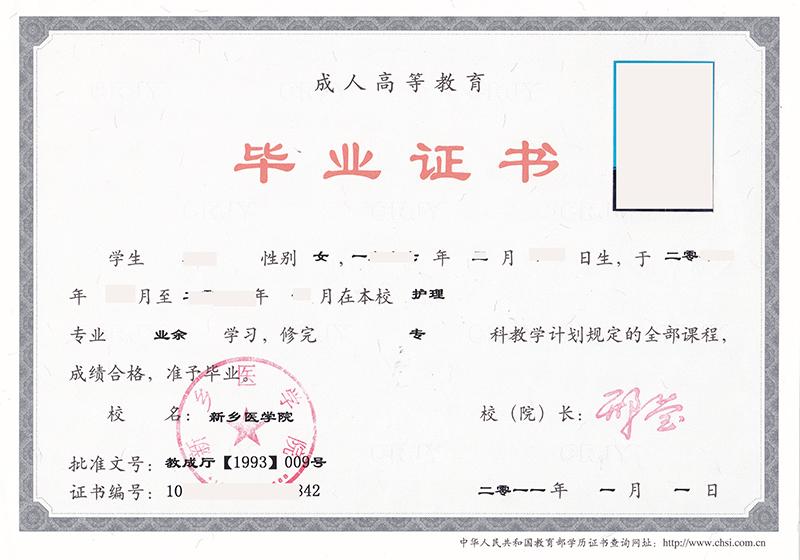 成人高考大专毕业证.jpg