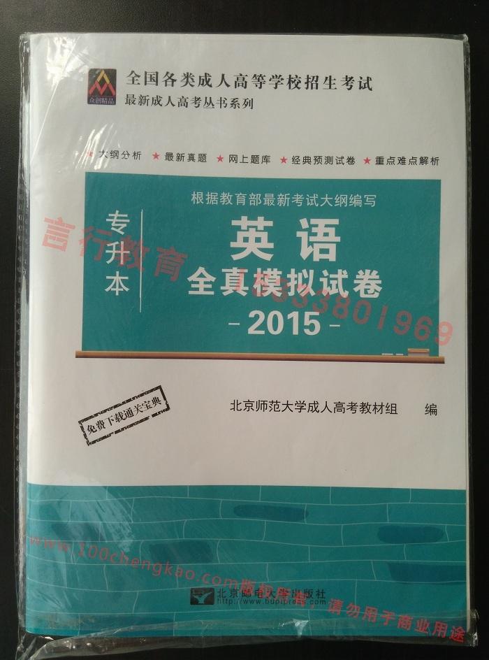 河南成人高考专升本英语科目全真模拟试卷及历年试题样本.jpg