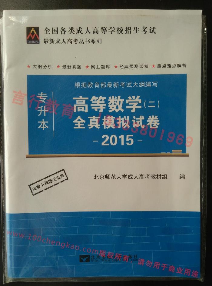 河南成人高考本科高等数学(二)科目复习试卷及全真模拟题样本.jpg