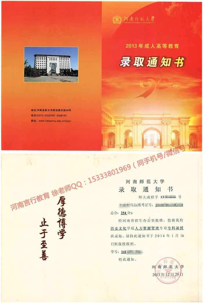 河南师范大学成人高考录取通知书样本