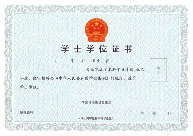 河南成人高考学士学位证样本