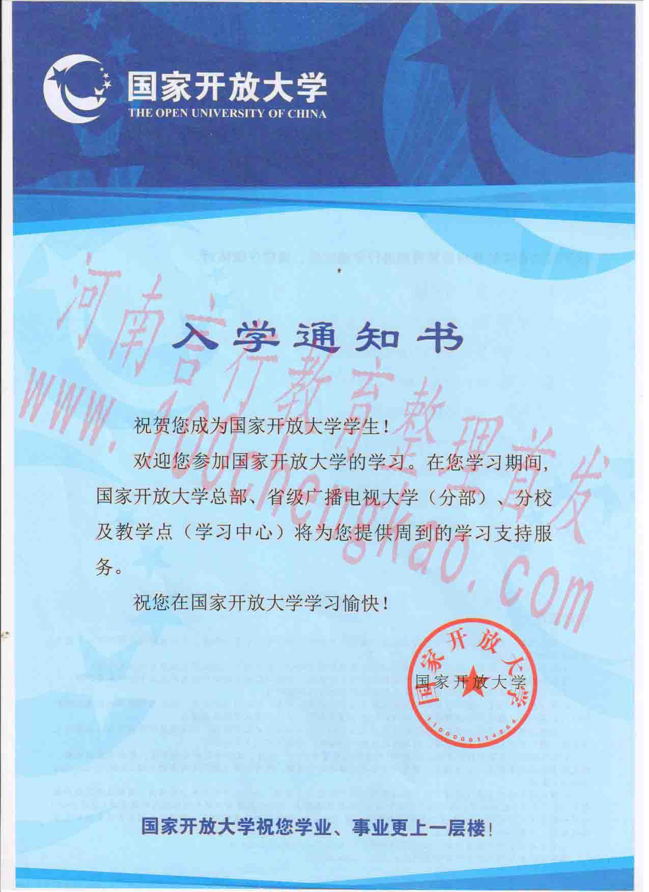 国家开放大学 河南电大 录取通知书样本【正反面】