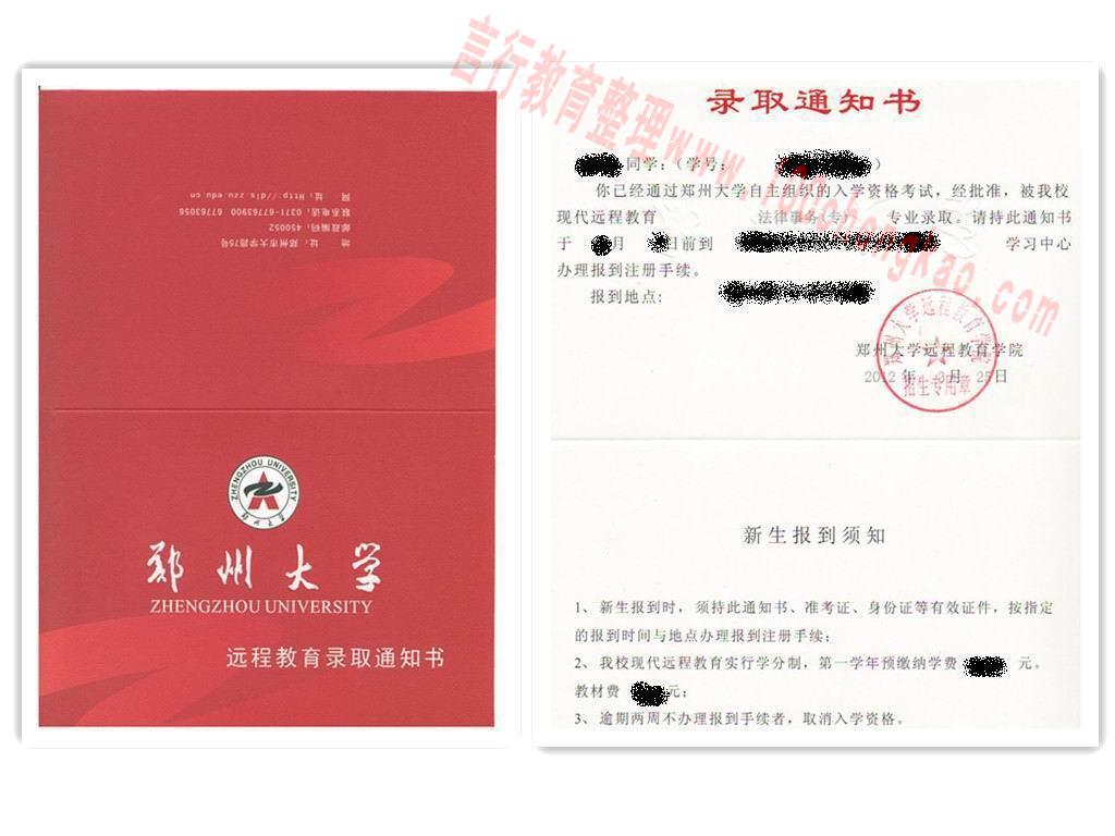 郑州大学远程教育录取通知书样本(真人版)