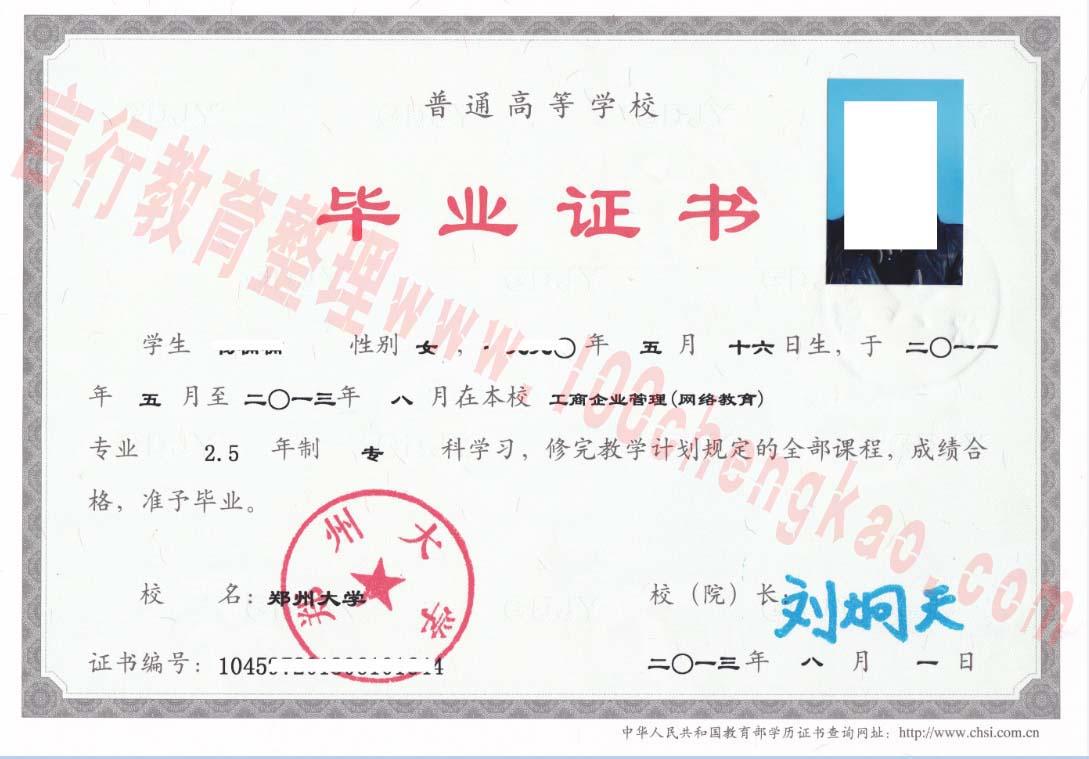 郑州大学远程教育毕业证样本(真人版)