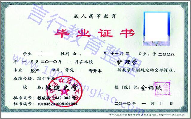 延边大学成人教育毕业证及学士学位证样本(真人版)