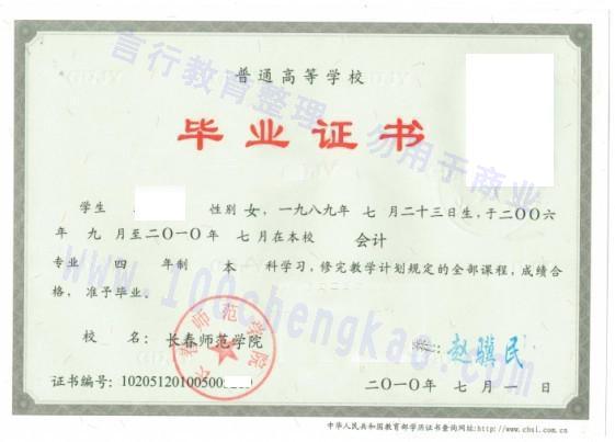 吉林师范大学成人高考毕业证-2.jpg