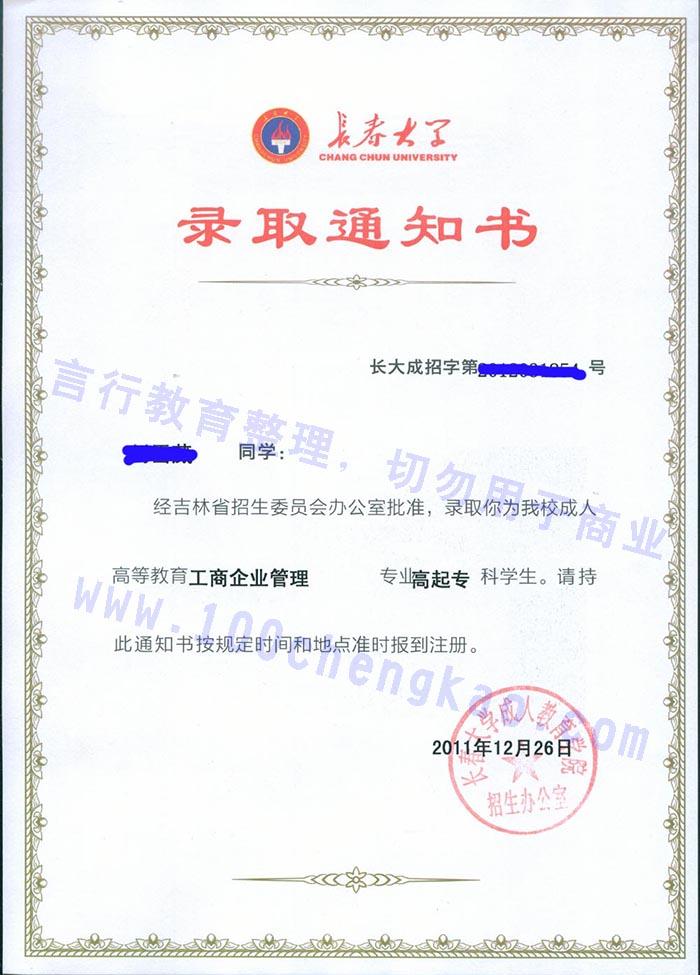 长春大学成人高考录取通知书内页样式-1.jpg