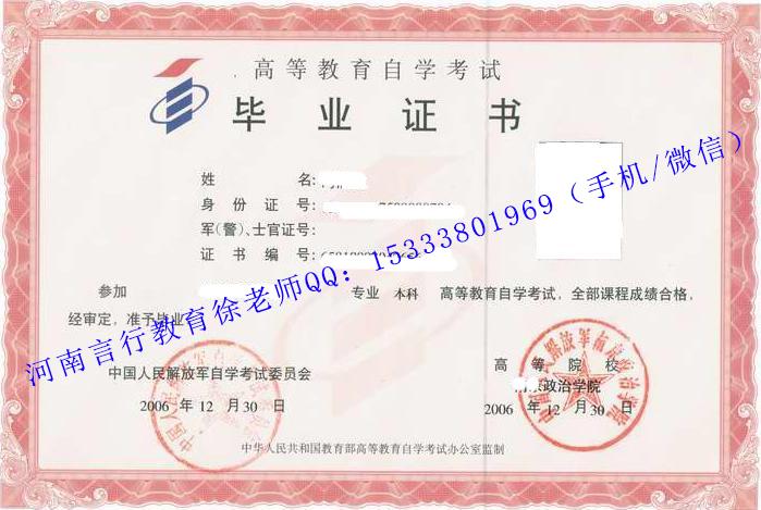 西安政治学院军自考毕业证样本.jpg