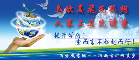 2019 华图 1000题 6河南成人高考_成人高考专升本报名 2016郑州成人高考指定报名点_cs1-6-單機版主程式載點